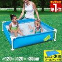 1年保証 プール フレームプール 1.2m フレーム ミニプール ボックスプール幅 120cm x 奥行き 120cm x 高さ 30cm 子供…
