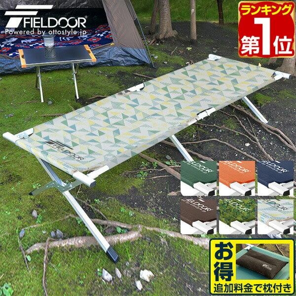 【1年保証】FIELDOOR アウトドア 折りたたみ ベッド コット ベンチ レジャーコット チェア 椅子 イス キャンプ [約]190cm x 69cm x 40cm 荷物置き 簡易ベッド キャンプ用 寝具 outdoor cot 組立 設置 簡単[送料無料][あす楽]