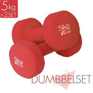 1年保証 ダンベル 5kg 2個セット カラーダンベル セット 合計 10kg 筋トレ グッズ トレーニング 男女兼用 男性 女性 メンズ レディース 鉄アレイ 鉄アレー インナーマッスル 筋力 自宅 エクササ