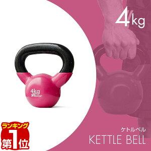 1年保証 ケトルベル 4kg ダンベル ケトルダンベル トレーニング 器具 ケトルベルトレーニング ウエイトトレーニング 体幹トレーニング インナーマッスル 持久力 筋肉 筋トレ エクササイズ 初