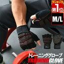 1年保証 トレーニンググローブ トレーニング 手袋 ウェイトトレーニング バーベルシャフト ダンベル 筋トレ グッズ リ…