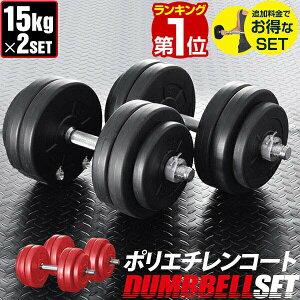 1年保証 ダンベル 15kg 2個セット ダンベルセット 計 30kg 15kg x 2個 筋トレ グッズ 腕 肩 背筋 胸筋 トレーニング 自宅 宅トレ 調節可能 シェイプアップ 鉄アレイ 2kg 5kg 7.5kg 10kg 12.5kg 15kg set ローレ