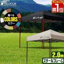 1年保証 タープテント 2m スチール テント タープ 200 2.0m ワンタッチ ワンタッチテント ワンタッチタープ UV加工 収…