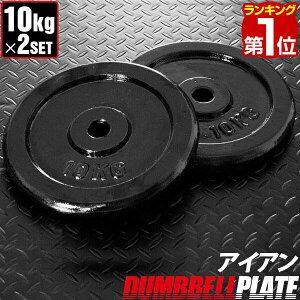 1年保証 バーベル 用 プレート 10kg 2個セット ブラックアイアン 追加プレート 追加 ダンベルプレート バーベルシャフト 用 ダンベル アイアンダンベル 筋トレ トレーニング 重り 交換 パーツ
