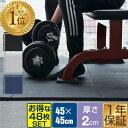 【1年保証】トレーニングマット トレーニング用ジョイントマット 45cm 2cm 48枚セット 6畳分 259×344cm フロアマット フィットネス ベンチマ...