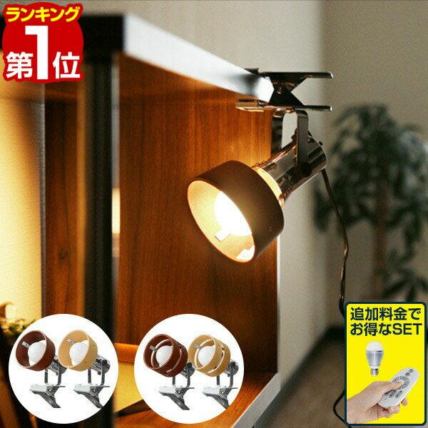【1年保証】クリップライト LED 口金 E26 間接照明 シーリングライト おしゃれ スポットライト シーリング スポット デスクライト クリップ 木製 天井照明 インテリア照明 リビング 寝室 LED証明[送料無料] [送料無料][レビュー特典]