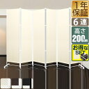 【1年保証】クロスパーテーション+追加パネル2枚+サポート安定足2個セット 6連 200cm 布タイプ 間仕切り 衝立 パーテーション おしゃれ スクリーン 衝...