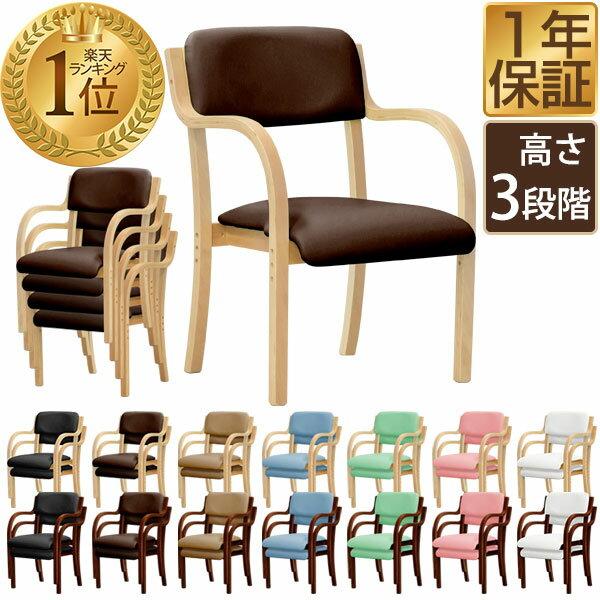 1年保証 ダイニングチェア 肘付き 10色 椅子 介護椅子 スタッキングチェア 肘掛 ビニールレザー PVC ダイニングチェアー カフェチェア リビングチェア 業務用チェア 肘掛け付チェア いす ダイニング スタッキング 介護施設 ★[送料無料]