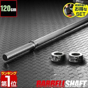 1年保証 バーベルシャフト バーベル 長さ120cm ダンベルプレート用 バーベルシャフト バー シャフト径28mm 重量約6.0kg ダンベルプレートをさらにカスタマイズ 筋トレ トレーニング 分解 重り