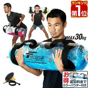 1年保証 ウォーターバッグ 体幹 30kg / 30L サイズ 体幹トレーニング コアトレーニング タンク トレーニング ウォーター バック 水 ウエイトトレーニング ウエイト ウェイト 筋力 筋トレ ★[送
