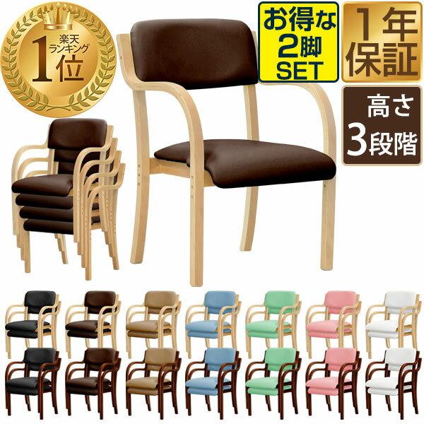 【1年保証】ダイニングチェア 肘付き 2脚セット 10色 椅子 介護椅子 スタッキングチェア 肘掛 ビニールレザー PVC ダイニングチェアー チェア リビングチェア 業務用 肘掛け付チェア いす ダイニング スタッキング 介護施設[送料無料]