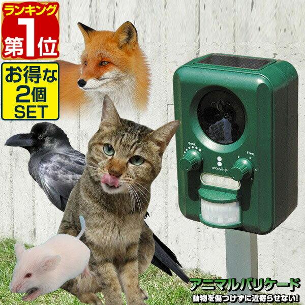 【1年保証】【2台セット】猫よけ 猫対策 猫撃退 害獣撃退 アニマル ガーデン バリケード超音波 & ストロボライト で害獣を追い払う!ソーラー 充電式 USB 充電 センサー式 防滴 庭 家庭菜園 車 駐車場 保護 ねこよけ 害獣対策 カラスよけ[送料無料][レビュー特典]