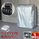 【1年保証】タイヤラックカバー タイヤスタンド ワイドタイプ用 収納カバー カバー単品 スペア 替え 交換 用 タイヤ収…
