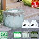 1年保証 ゴミステーション ゴミ収集箱 ゴミストッカー 50cm カラス対策 ゴミ箱 家庭用 ゴミネット 50cm ゴミ ボックス…
