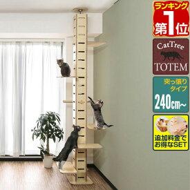 1年保証 キャットツリー 突っ張り 全高240~286cm すべり止めマット付き 運動不足 猫ちゃん TOTEM 木製 家具調 組み立て 設置 簡単 爪とぎ スクラッチ 多頭 猫 ねこ ペット スリム おしゃれ ★[送料無料][あす楽]