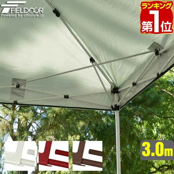 【1年保証】タープテント 3m 専用 サイドフレーム 強化サポート 4本セット 3m用 3.0m 300 タープ テント 頑丈 頑強 丈夫 高強度 FIELDOOR [送料無料][あす楽]