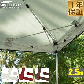 1年保証 タープテント 2.5m 専用 サイドフレーム 強化サポート 4本セット 2.5m用 250 タープ テント 頑丈 頑強 丈夫 高強度 FIELDOOR ★[送料無料]