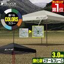 1年保証 タープテント 3m 強化版 スチール テント タープ 300 3.0m ワンタッチ ワンタッチテント ワンタッチタープ UV…
