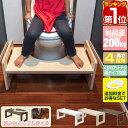 1年保証 トイレ 踏み台 トイレトレーニング 子供 幼児 キッズ 木製 トイレステップ 踏み台 置き台 耐荷重 200kg 洋式 …