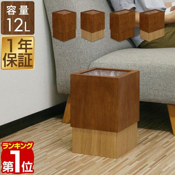 【1年保証】ゴミ箱 おしゃれ スリム 12L 木製 袋 見えない ごみ箱 20リットル ゴミ袋 対応 正方形 長方形 小さい 木 ダストボックス ごみ袋 隠す 隠せる スマート リビング[送料無料][あす楽]