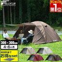 1年保証 テント ドームテント 大型 4 - 6人用 キャンプテント キャノピー ポール 付 5人用 UVカット 300cm x 300cm ス…