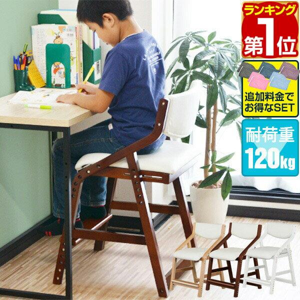 【1年保証】キッズチェア 木製 イス 子供用 椅子 高さ 調整 学習チェア 学習イス キッズチェアー チェアー 子供用いす リビング ダイニング リビング 学習 子供 子ども こども キッズ[送料無料][レビュー特典]