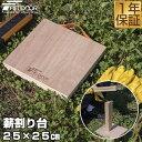 1年保証 FIELDOOR 薪割り台 25×25cm 厚さ25mm バトニング 台 下敷き ベース まきわり台 コンパクト 天然木 薪割り 焚…
