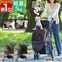 1年保証 ペット カート バギー ペットカート 小型犬 中型犬 多頭 3輪 折りたたみ 軽量 犬バギー ドッグカート ペット…