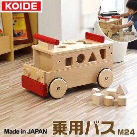 1年保証 コイデ KOIDE 日本製 おもちゃ 玩具 乗用バス M24 バス 乗り物 乗用玩具 積み木 知育 室内 1歳 2歳 男の子 女の子 子供 幼児 ベビー 知育玩具 出産祝い 誕生日 ウッド 天然木 国産 ★[送料無料]