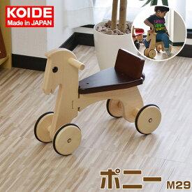 1年保証 コイデ KOIDE 日本製 おもちゃ 玩具 ポニー M29 乗り物 乗用玩具 知育 室内 1歳 2歳 男の子 女の子 子供 幼児 ベビー 知育玩具 出産祝い 誕生日 ウッド 天然木 国産 ★[送料無料]
