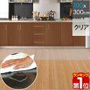 1年保証 キッチンマット PVCキッチンマット 300cm 100×300 1.5mm厚 大判 ソフト クリアキッチンマット クリアマット …