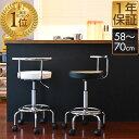 1年保証 カウンターチェア キャスター 付き 昇降式 キッチンチェア バーチェア 椅子 昇降 いす 背もたれ付き 高さ調整…