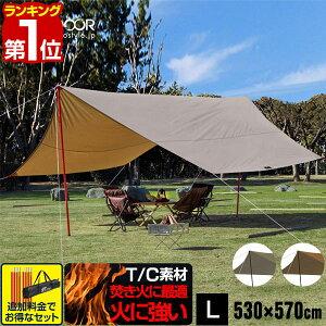1年保証 タープ テント 530 x 570cm タープテント ヘキサタープ T/C ポリコットン Lサイズ 6 - 8人用 大型 テントポール ヘキサゴンタープ 収納バッグ付き 日よけ 防カビ 撥水 6人 7人 8人 ヘキサ 簡