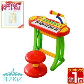 1年保証 ピアノ おもちゃ キーボード キッズ キーボードセット 椅子 チェア いす 付き マイク 録音 再生 機能付き 楽器 鍵盤 音楽 楽器玩具 知育玩具 おもちゃ 子供 子ども 遊び 男の子 女の子 ★[送料無料]
