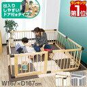 1年保証 ベビーサークル 木製 8枚セット ドア付き 扉付き ベビーゲージ 高さ 55cm ベビーゲート 柵 フェンス 赤ちゃん…