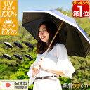 1年保証 日傘 完全遮光 100% 遮光 UVカット 日本製生地 遮熱 晴雨兼用 軽量 UPF50+ UVカット率100% 親骨50cm 超撥水 …