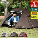 1年保証 テント 1人用 ドームテント ソロテント ドーム型 UVカット シルバーコーティング メッシュ フルクローズテン…