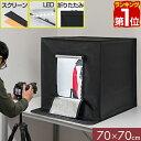 1年保証 撮影キット 撮影ブース 撮影ボックス 70x70cm LEDライト付き スクリーン 背景布3枚付属 撮影 写真 スタジオ …