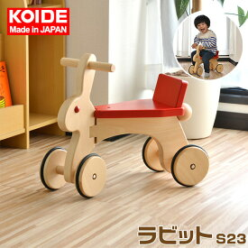 1年保証 コイデ KOIDE 日本製 おもちゃ 玩具 ラビット S23 乗り物 乗用玩具 知育 室内 1歳 2歳 男の子 女の子 子供 幼児 ベビー 知育玩具 出産祝い 誕生日 ウッド 天然木 国産 ★[送料無料]