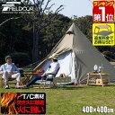 1年保証 ワンポールテント 4人用 幅400cm ワンポール テント ティピーテントテント UVカット T/C ポリコットン ヘキサ…