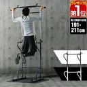 1年保証 ぶら下がり健康器 マルチジム ライト 筋トレ 懸垂 腕立て 腹筋 器具 高さ 調整 9段階 191-211cm 耐荷重80kg …