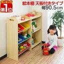 1年保証 おもちゃ 収納 ラック 棚 おもちゃ箱 絵本棚 絵本ラック 天板付き 幅 90.5cm おもちゃ収納 子供用 本棚 木製 …