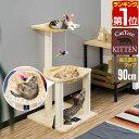 1年保証 キャットツリー 据え置き 爪とぎ ハンモック 付き 高さ 90cm 幅 46cm 小型 子猫 シニア 運動不足 猫ちゃん KI…
