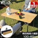 1年保証 レジャーテーブル 折りたたみ バンブー 竹製 幅 60x100cm ピクニックテーブル テーブル ローテーブル アウト…
