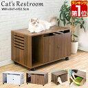 1年保証 猫 トイレ カバー 隠す トイレカバー レストルーム 収納 キャスター付き 家具 おしゃれ キャット 猫トイレ 猫…