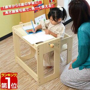 1年保証 子供 デスク チェア セット 机 椅子 木製 キッズ テーブル 子供 高さ調整 ハンガー付き プレイテーブル 学習机 学習デスク 勉強机 ローテーブル ローデスク 子供 こども 幼児 子供部