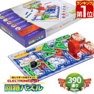 1年保証 パズル 中級 回路パズル 390通り 電子パズル 電子キット 電子回路 電気 電子 ブロック 知育パズル 知育玩具 小学生 学習玩具 脳トレ 論理性 教育 科学 実験 理科 自由研究 ゲーム おも