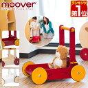 1年保証 Moover ムーバー ベビーウォーカー 手押し車 木製 歩行練習 赤ちゃん 1歳 2歳 3歳 4歳 男の子 女の子 子供 幼…