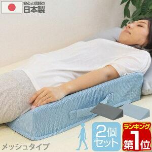 1年保証 日本製 介護 クッション 高反発 2個セット 三角クッション 体位変換クッション メッシュ 介護用クッション 体位変換 介護用 高齢者 老人 床ずれ 三角まくら クッション リハビリ 入