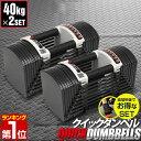 1年保証 可変式ダンベル 40kg 2個セット アジャスタブルダンベル ダンベル 可変式 重量調節 3.0 〜 40.5kg 27段階 ダ…